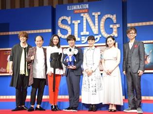 山寺宏一さん、坂本真綾さん、宮野真守さんら吹き替え声優陣が映画『SING/シング』完成報告会見で収録の苦労を語る!