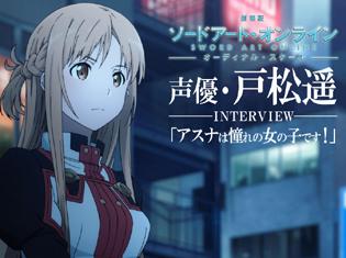 声優・戸松遥さんが語る『劇場版 ソードアート・オンライン -オーディナル・スケール-』とアスナの魅力――「アスナは憧れの女の子です!」