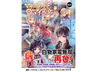 マギクラフト・マイスター10.5 ドラマCDブックレット試聴開始!