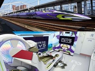エヴァンゲリオン仕様の新幹線「500 TYPE EVA」を使用したツアー専用臨時列車が初運行! 新大阪~博多総合車両所まで