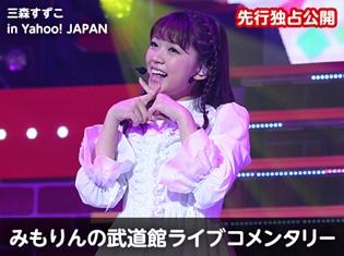 三森すずこさんの武道館ライブ映像を、本人のコメンタリー付きで配信!?  Yahoo! JAPANスペシャル企画がスタート