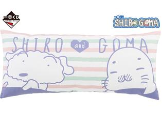 『一番くじ SHIRO GOMA』が2017年4月15日(土)より順次発売予定! 白くてキュートな癒し系、シロとゴマちゃんがコンビ結成!!