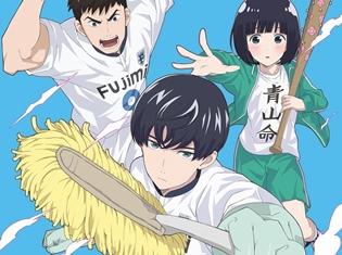 ヤングジャンプ連載の『潔癖男子!青山くん』、TVアニメの放送予定時期は2017年夏に