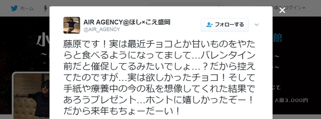 ▲AIR AGENCY 公式ツイッターより