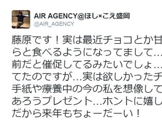 病気療養中の人気声優・藤原啓治さん、バレンタイン翌日に久々のツィート! ファンからのプレゼントに感謝