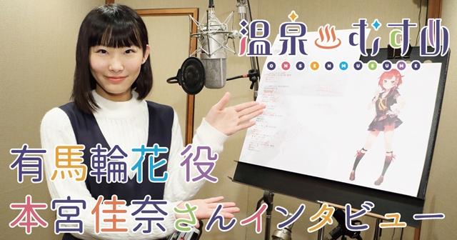 『温泉むすめ』有馬輪花役の声優・本宮佳奈さんインタビュー