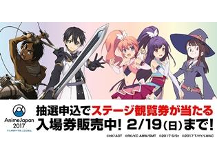 「アニメジャパン 2017」全51ステージプログラムを解禁! 出演声優の追加情報などを加えた最新版