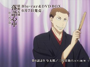 アニメ『昭和元禄落語心中 -助六再び篇-』のBD&DVD BOXが発売決定! 石田彰さんらキャストの落語シーンも公開