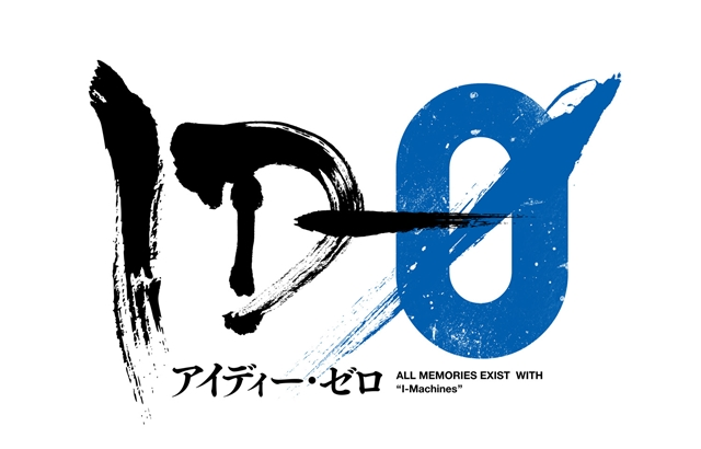 ID-0(アイディー ゼロ)-2
