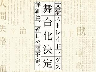 文豪たちの異能力バトル『文豪ストレイドッグス』の舞台化が決定!