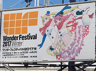 ワンフェス2017[冬]がスタート! 新作フィギュアの情報・写真はアニメイトタイムズをチェック!【ワンフェス2017冬】