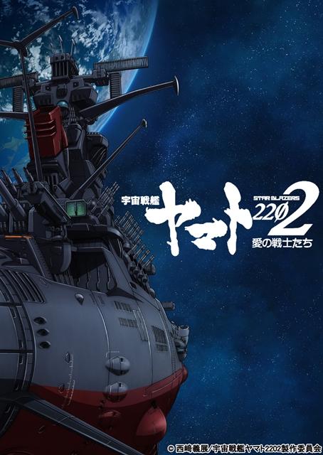 小野大輔さんと桑島法子さんが観た『宇宙戦艦ヤマト2202』の世界