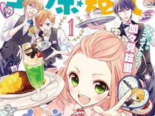 アニメイトカフェ監修・協力の漫画『コラボ短し集えよ乙女』の第1巻が2月22日に発売! アニメイト購入特典も明らかに