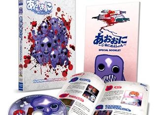大人気フリーゲーム『青鬼』のTVアニメ化作品『あおおに ~じ・あにめぇしょん~』DVDのパッケージ全容が公開!