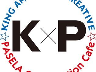 キング・アミューズメント・クリエイティブとパセラリゾーツのコラボカフェが開催! 『K』『亜人』など人気アニメが参加