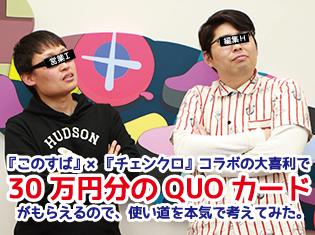 『このすば』×『チェンクロ』コラボの大喜利で30万円分のQUOカードがもらえるので、使い道を本気で考えてみた。