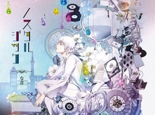 風雅なおとさん&bakerさんによる音楽ユニット「な音」初のミニアルバムが発売! 音楽ゲーム『Lanota』タイアップ楽曲を収録