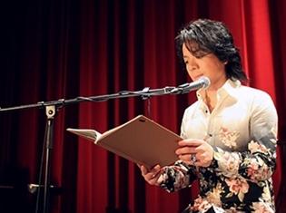 速水奨さんによる朗読会「The Reading Show」が、約3年ぶりに開催決定 ゲストは金月真美さん&内田夕夜さん!