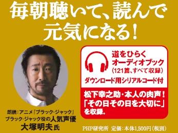 松下グループを一代で築き上げた松下幸之助氏の著書『道をひらく』を大塚明夫さんが朗読するオーディオブックが発売開始!