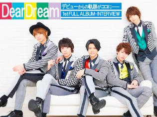 『ドリフェス!』DearDream、デビューからの軌跡がココに――1stフルアルバム発売記念インタビュー