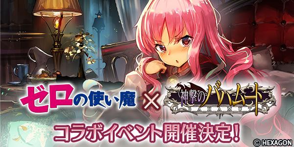 『ゼロ魔』× 『神撃のバハムート』コラボ第2弾が3月開催!