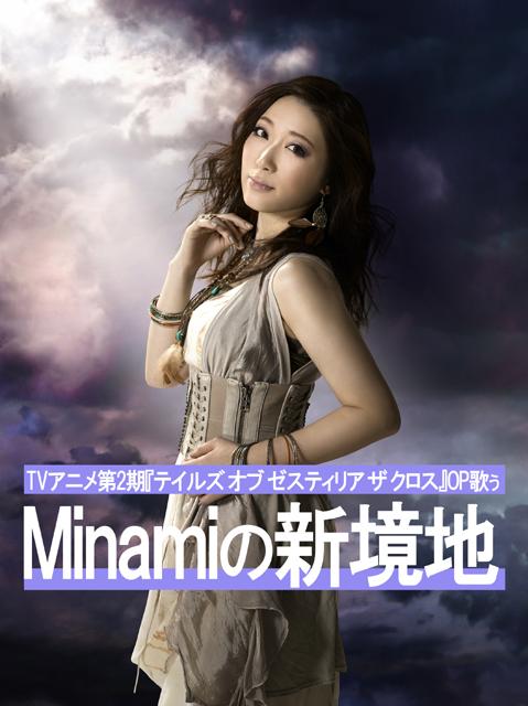 TVアニメ第2期『TOZ X』OPで輝く Minamiの歌声