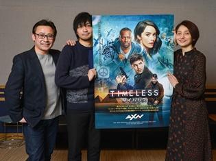 海外ドラマ『タイムレス』日本語吹き替えを担当する中村悠一さん、加藤有生子さん、高木渉さんのインタビューを公開!