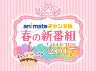 小野友樹さん・梅原裕一郎さん出演の「アニメイトチャンネル春の新番組COLLECTION 2017」が2017年3月12日に開催決定!