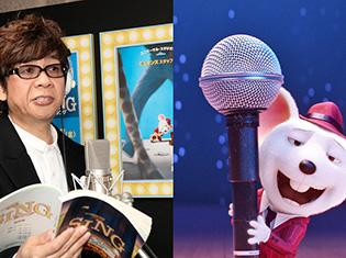 宮野真守さん・谷山紀章さんら豪華声優陣が出演する映画『SING/シング』山寺宏一さんが懐かしの名曲を歌い上げる本編映像が到着