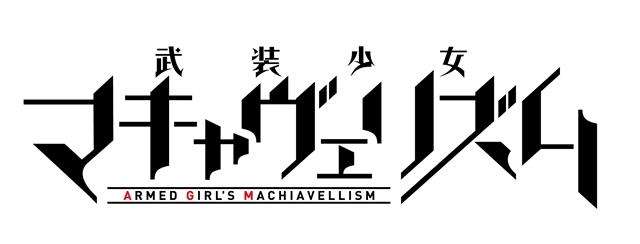 武装少女マキャヴェリズム-3