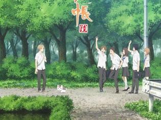 アニメ第6期『夏目友人帳 陸』よりティザービジュアル解禁! OPテーマアーティストは佐香智久さん、EDテーマは安田レイさんに決定