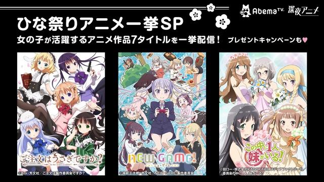 AbemaがTVアニメ「ひな祭りアニメ一挙SP」を実施