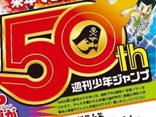 2018年で創刊50周年を迎える「週刊少年ジャンプ」の展覧会「週刊少年ジャンプ展」が2017年より3回に分けて開催!