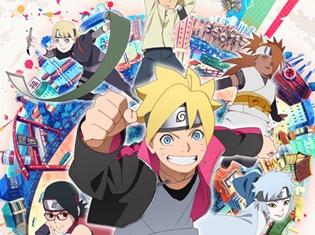 TVアニメ『BORUTO-ボルト- NARUTO NEXT GENERATIONS』のメインビジュアル&スタッフ・声優情報が初解禁!