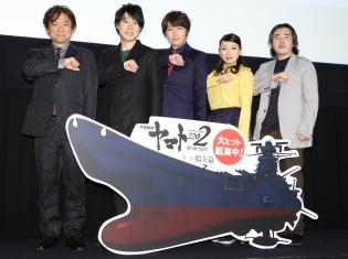 3年ぶりの新作に小野大輔さん「また雪に恋をしてしまいましたね」――鈴村健一さん、桑島法子さんらも登壇した『宇宙戦艦ヤマト2202』第一章舞台挨拶レポート