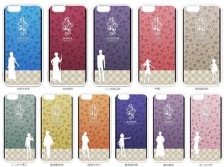 アニメ『刀剣乱舞-花丸-』のiPhone6s/6用ケースが発売! 大和守安定など、23名ものキャラクターがスマホケースに
