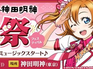 『ラブライブ!』スクフェス AC×スクコレ合同イベント「神田明神シャンシャン祭(フェスティバル)」が開催決定!