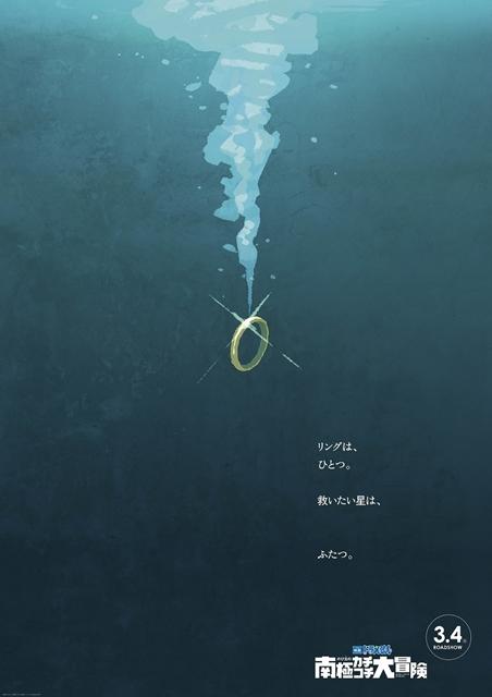 最新作『映画ドラえもん のび太の南極カチコチ大冒険』の世界観を凝縮した美麗な6種類のイメージボードポスターが公開!の画像-1