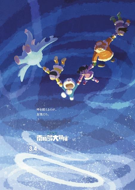 最新作『映画ドラえもん のび太の南極カチコチ大冒険』の世界観を凝縮した美麗な6種類のイメージボードポスターが公開!