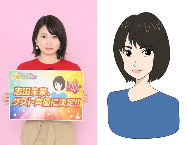 若手女優・志田未来さん『映画クレヨンしんちゃん 襲来!! 宇宙人シリリ』のゲスト声優に決定! なんと本人役で登場