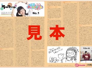 ラジオ番組の内容を書き起こした文章購入サービス「ラジオプリント」提供開始! 第一弾は「徳井青空のまぁるくなぁれ!」