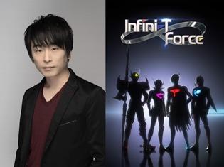 関智一さん、ガッチャマン役に決定! タツノコプロ4大ヒーローが集結した新作アニメ『インフィニティ フォース』10月放送開始