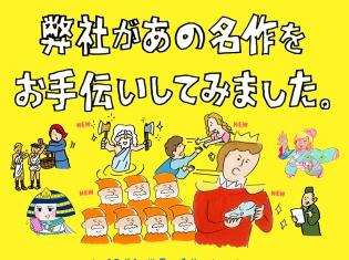 NTT東日本の新卒採用特設サイトで緑川光さん出演の動画が公開! 「あの名作の世界にもし通信があったら」がテーマに