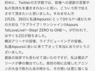 『ラブライブ!サンシャイン!!』小原鞠莉役・鈴木愛奈さん、Aqours初のワンマンライブの感想をツイッターで公開