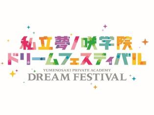 イベント『あんさんぶるスターズ!私立夢ノ咲学院ドリームフェスティバル』DVD&Blu-rayの収録内容とパッケージデザイン公開!