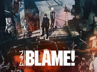櫻井孝宏さん出演の劇場アニメ『BLAME!』、日本アニメ初のサウンドシステムで上映決定! 採用されたドルビーアトモスとは?