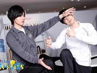 西山宏太朗さん、増田俊樹さん出演『西山宏太朗の健やかな僕ら』第10・11回のインタビューが公開!