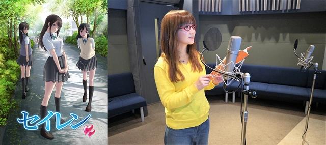 『セイレン』第9話で、OPテーマを歌う奥華子さんが声優初挑戦