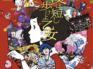 映画『夜は短し歩けよ乙女』花澤香菜さん、神谷浩史さん、星野源さん、ロバート秋山さん登壇の完成披露上映会が開催決定!