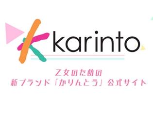 乙女向け新ゲームブランド「かりんとう」のカウントダウン付き公式サイトがオープン! 「AnimeJapan2017」では特大発表が